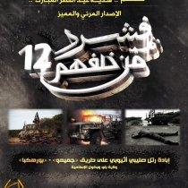 Daawo:Al-kata'ib oo Filim Kasoo Saartay Dagaalkii Jamaacada Ee Lagu Xasuuqay Ciidamada Gumeysiga Itoobiya.