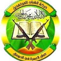 Akhriso Bayaan:Sheekh Abuu Zubeyr oo Shahiiday iyo Amiir Cusub oo loo Magacaabay Shabaabul Mujaahidiin.